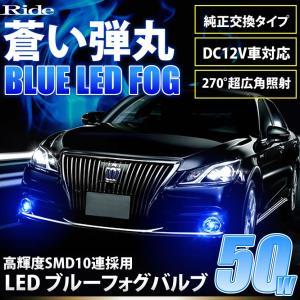 ZVW40/41 プリウスα LED プロジェクター式 50W ブルー フォグ H11