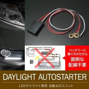 LED デイライト 自動点灯 バッ直配線 オートスタートセン...
