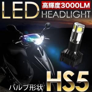 ホンダ・スズキ系  スクーター用LEDヘッドライト 1個 30W 3000ルーメン HS5 直流交流...