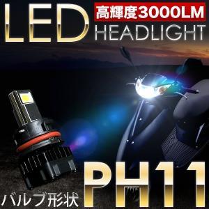 ホンダ系  スクーター用LEDヘッドライト 1個 30W 3000ルーメン PH11 T15H 直流...