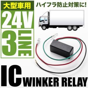 IC06 大型車 トラック・バス 24V車用 ハイフラ防止 ...