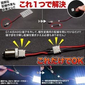 G14(BA9s) +-極性変換用配線LEDルームランプ用 inex 02