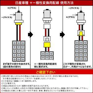 G14(BA9s) +-極性変換用配線LEDルームランプ用 inex 03