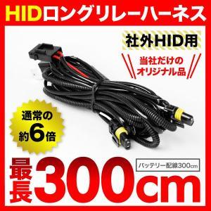 通常の約6倍超ロング仕様! バッテリーからの配線を ・通常50cm→300cmに延長! これで楽々取...