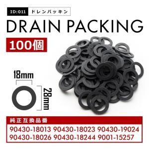 トヨタ・ヒノ系 オイルドレンパッキン ドレンワッシャー M18 100枚セット エンジンオイル交換 品番ID011-100|inex