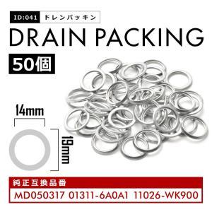三菱・日産系 オイルドレンパッキン ドレンワッシャー M14 50枚セット エンジンオイル交換 品番ID041-50|inex