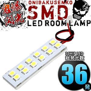 ルームランプ LED 鬼爆閃光 総発光数36発 HE21S アルトラパン [H14.1-H20.10...