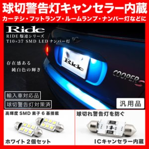 メルセデス・ベンツ CLS C219 LED ナンバー灯 ライセンス灯 SMD 6連 2個 キャンセ...