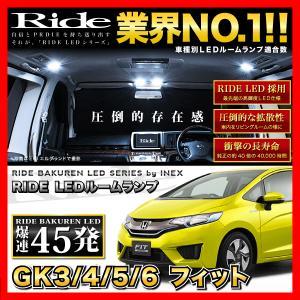 GK3/4/5/6 フィット ラゲッジ付(フィット3/FIT3) LEDルームランプ 45発