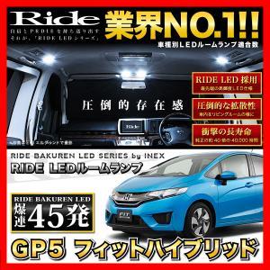 GP5/6 フィットハイブリッド ラゲッジ付(フィット3/FIT3) LEDルームランプ 45発 4点セット|inex