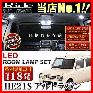 ルームランプ LED RIDE 【専用基板】 HE21S アルトラパン  [H14.1-H20.10...