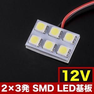 12V車用 SMD6連 2×3 LED 基板 総発光数18発 ルームランプ ホワイト