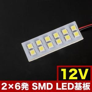 12V車用 SMD12連 2×6 LED 基板 総発光数36発 ルームランプ ホワイト