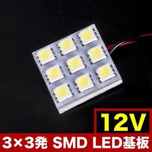 12V車用 SMD9連 3×3 LED 基板 総発光数27発 ルームランプ ホワイト
