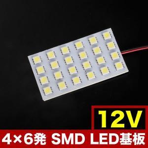 12V車用 SMD24連 4×6 LED 基板 総発光数72発 ルームランプ ホワイト