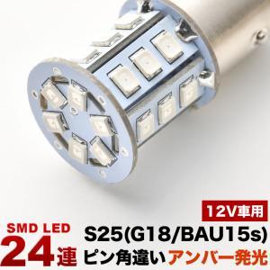 送料無料 12V 24連 S25 ピン角違い LED 球 オ...