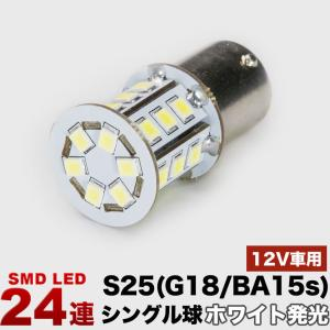 送料無料 12V車用 24連SMD S25シングル/G18 (BA15s) LED 電球 ホワイト バック球 ナンバー灯