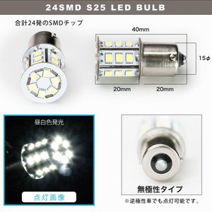 24V車用 24連SMD S25シングル/G18 (BA15s) LED トラック デコトラ ダンプ バス 大型車用 バック ナンバー タイヤ灯 路肩灯|inex|02