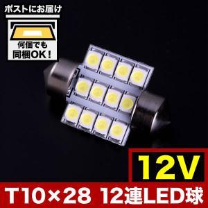 12V車用★SMD 12連 T10×28mm LED 電球 ルームランプ ホワイト|inex