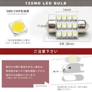 12V車用★SMD 12連 T10×28mm LED 電球 ルームランプ ホワイト|inex|02