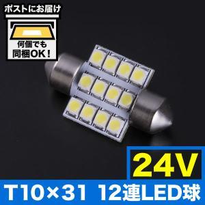 24V車用★SMD 12連 T10×31mm LED 電球 トラック デコトラ ダンプ バス 大型車用 ルームランプ ホワイト|inex