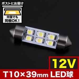 12V車用 SMD6連 T10×39mm LED 電球 両口金 ルームランプ ホワイト|inex