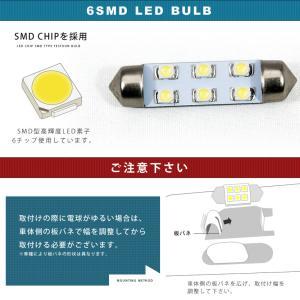 12V車用 SMD6連 T10×39mm LED 電球 両口金 ルームランプ ホワイト|inex|02