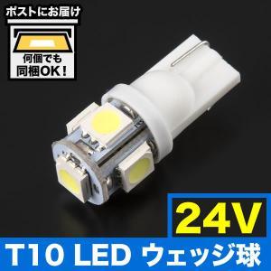 送料無料 24V車用 SMD5連 T10 LED ウェッジ球 トラック デコトラ ダンプ バス 大型車用 ホワイト...
