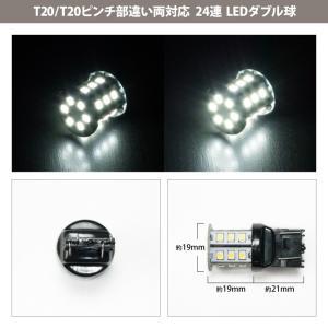 12V 24連 T20 ダブル LED 球 ホワイト ブレーキ テールランプ W3×16q 7443 2段発光 無極性|inex|02