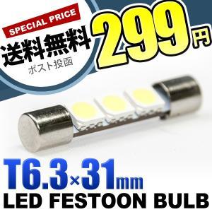 12V車用 SMD3連 T6.3×31mm LED バニティ 電球 単品 サンバイザー照明|inex