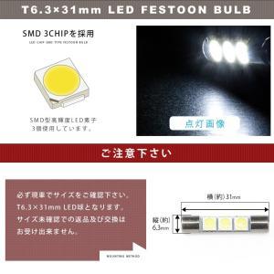 12V車用 SMD3連 T6.3×31mm LED バニティ 電球 単品 サンバイザー照明|inex|02