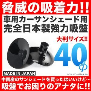 日本製 強力吸盤 車用カーサンシェード用 10個セット 吸盤単品 高品質 交換|inex