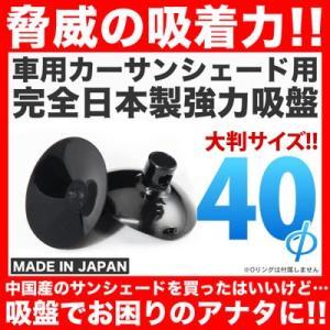 日本製 強力吸盤 車用カーサンシェード用 40個セット 吸盤単品 高品質 交換|inex