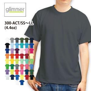 ドライ Tシャツ メンズ 半袖 無地 速乾 吸汗 スポーツ フィットネス マラソン イベント ダークグレー glimmer グリマー 4.4オンス ドライ Tシャツ 300-ACT
