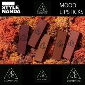 3CE 韓国コスメ STYLENANDA MOOD RECIPE MATTE LIP スタイルナンダ リップ 口紅 フルサイズ(単品)
