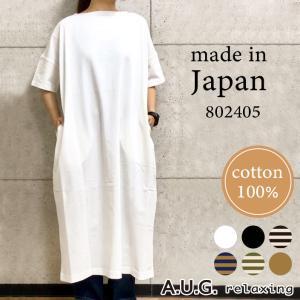 A.U.G relaxing 802405 ワイド半袖ロングTシャツ