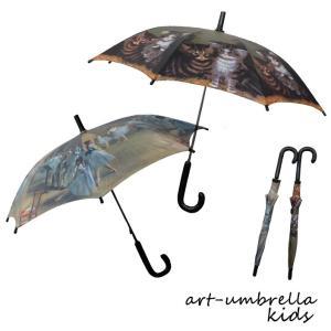 子供用 雨傘 絵画の雨傘 アートグッズ|infini-elts