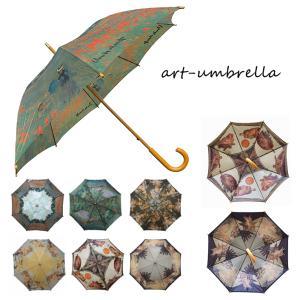 雨傘 長傘 絵画の雨傘 アートグッズ