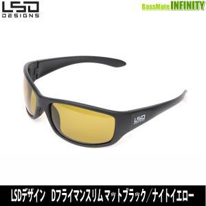 ●LSDデザイン 偏光サングラス Dフライマンスリム マットブラック&カモ/ライトグレーグリーン 【...