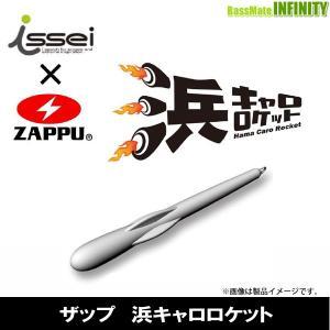 ●ザップ ZAPPU 浜キャロロケット 【メール便配送可】 【まとめ送料割】