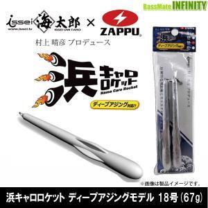 ●ザップ ZAPPU 浜キャロロケット ディープアジングモデル 18号(67g) 【メール便配送可】...