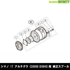 ●シマノ 17 アルテグラ C2000S (03640)用 純正標準スプール (パーツ品番105) ...