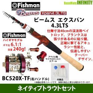 【フィッシュマン トラウト(渓流)セット】フィッシュマン Beams ビームス Xpan エクスパン...