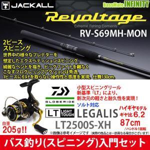【バス釣り(スピニング)入門セット】●ジャッカル リボルテージ RV-S69MH-MON(2ピース)...