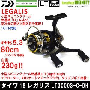 ●ダイワ 18 レガリス LT3000S-C-DH 【まとめ送料割】