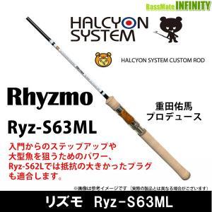 ハルシオンシステム Rhysmo リズモ Ryz-S63ML 【まとめ送料割】