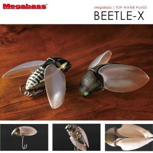 メガバス BEETLE-X ビートルX 【メール便配送可】 ...