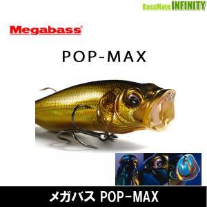 納期:3〜7日予定(土日祝水曜を除く)お取寄せでのご発送 POPMAXは、メガバスPOPXモールドの...