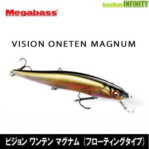 ●メガバス ビジョン ワンテンマグナム (フローティング) 【メール便配送可】 【まとめ送料割】