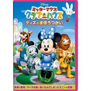 ミッキーマウス クラブハウス/ディズのまほうつかい [DVD] infinity2017